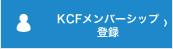 KCFメンバーシップ登録